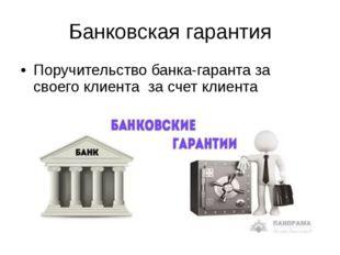 Банковская гарантия Поручительство банка-гаранта за своего клиента за счет кл