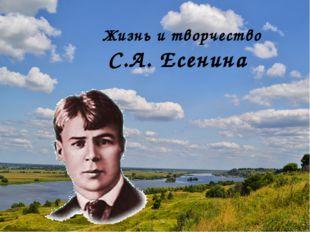 Жизнь и творчество С.А. Есенина Жизнь и творчество С.А. Есенина