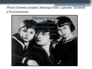 Жена Есенина актриса Зинаида Райх с детьми Татьяной и Константином