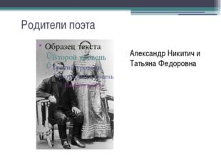 Родители поэта Александр Никитич и Татьяна Федоровна