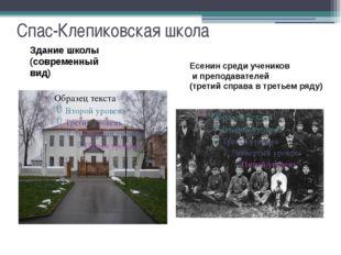 Спас-Клепиковская школа Здание школы (современный вид) Есенин среди учеников