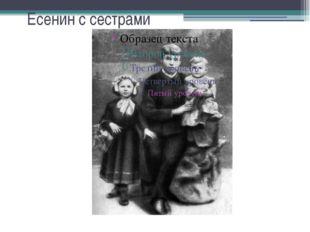 Есенин с сестрами