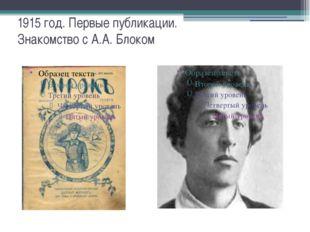 1915 год. Первые публикации. Знакомство с А.А. Блоком