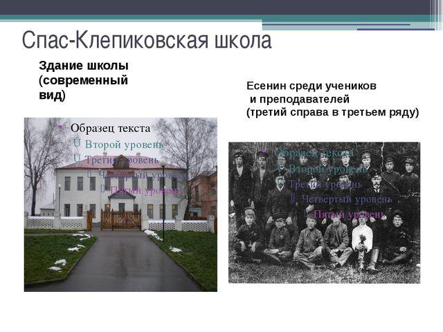 Спас-Клепиковская школа Здание школы (современный вид) Есенин среди учеников...