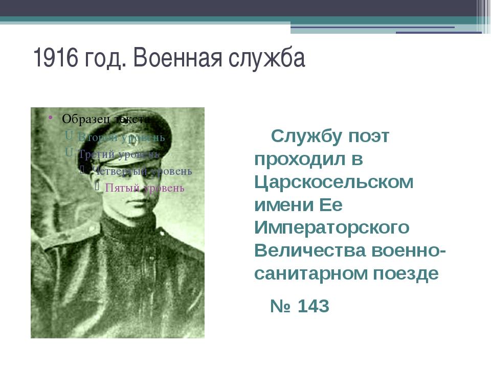 1916 год. Военная служба Службу поэт проходил в Царскосельском имени Ее Импер...