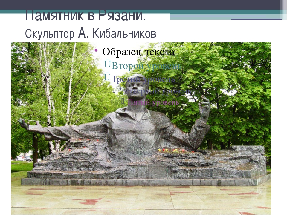 Памятник в Рязани. Скульптор А. Кибальников