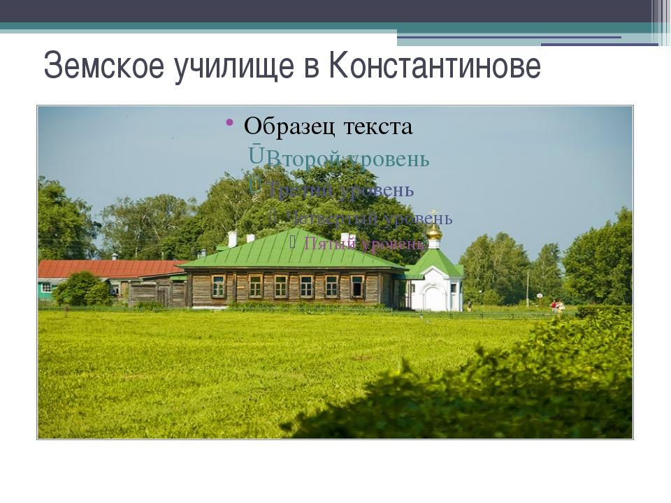 Земское училище в Константинове