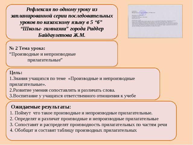 Рефлексия по одному уроку из запланированной серии последовательных уроков п...
