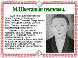 1924 ин М.Шкетан семняан лиэш. Тыдын пелашыжы - Богатырёва Татьяна Петровна