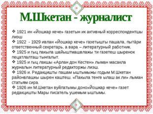 1921 ин «Йошкар кече» газетын ик активный корреспондентшы лиэш 1922 - 1929 и