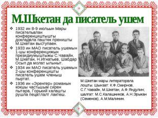 1932 ин 8-9 июльын Мары писательвлан конференциштышты докладвла паштек прениш