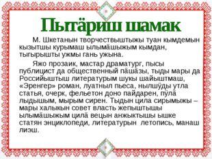 М. Шкетанын творчествыштыжы туан кымдемын кызытшы курымаш ылымäшыжым кымдан