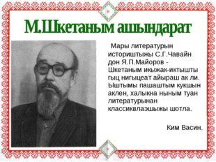 Мары литературын историштыжы С.Г.Чавайн дон Я.П.Майоров - Шкетаным икыжак-ик
