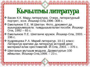 Васин К.К. Мары литература. Очерк, литературный портрет, эссе. Йошкар-Ола,199
