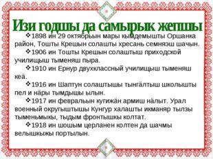 1898 ин 29 октябрьын мары кымдемышты Оршанка район, Тошты Крешын солашты хрес