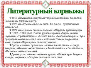 1919 ин Майоров-Шкетанын творческий пашажы тынгалеш, но ышкежы 1920 им шотла.
