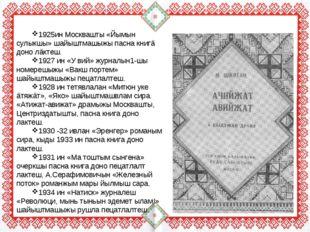 1925ин Москвашты «Йымын сулыкшы» шайыштмашыжы пасна книгä доно лäктеш. 1927 и