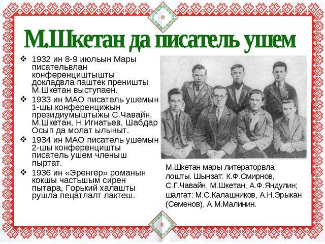 1932 ин 8-9 июльын Мары писательвлан конференциштышты докладвла паштек прениш...