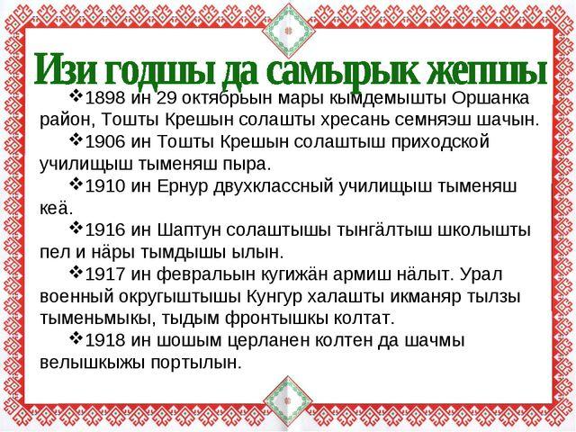 1898 ин 29 октябрьын мары кымдемышты Оршанка район, Тошты Крешын солашты хрес...