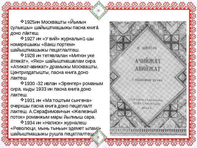 1925ин Москвашты «Йымын сулыкшы» шайыштмашыжы пасна книгä доно лäктеш. 1927 и...