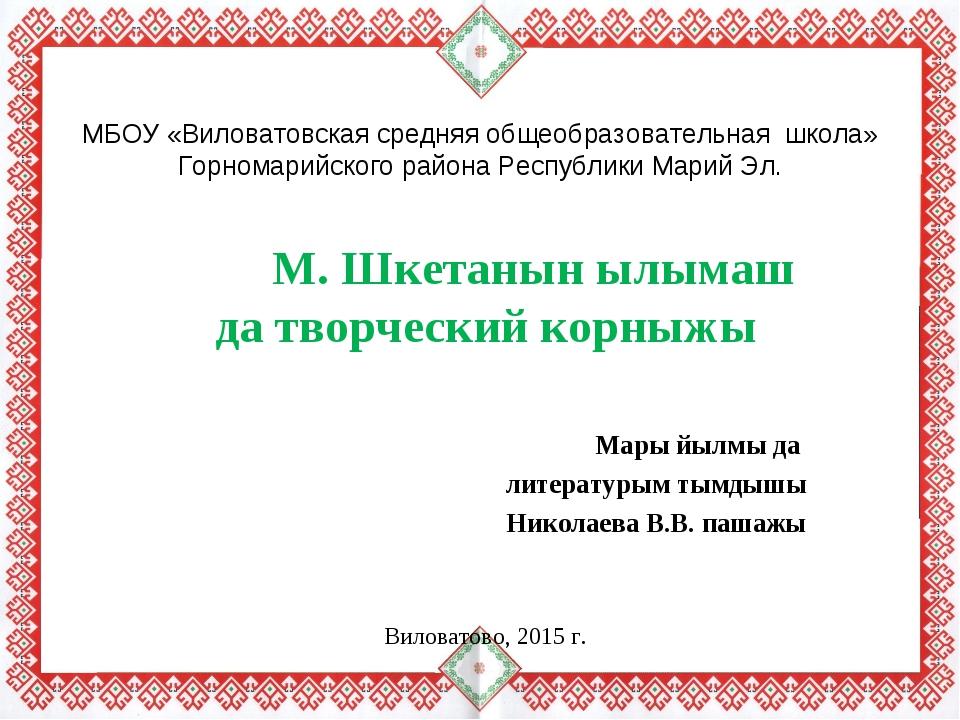 МБОУ «Виловатовская средняя общеобразовательная школа» Горномарийского района...