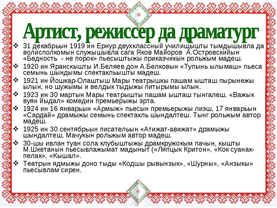 31 декабрьын 1919 ин Ернур двухклассный училищышты тымдышывла да волисполкомы...