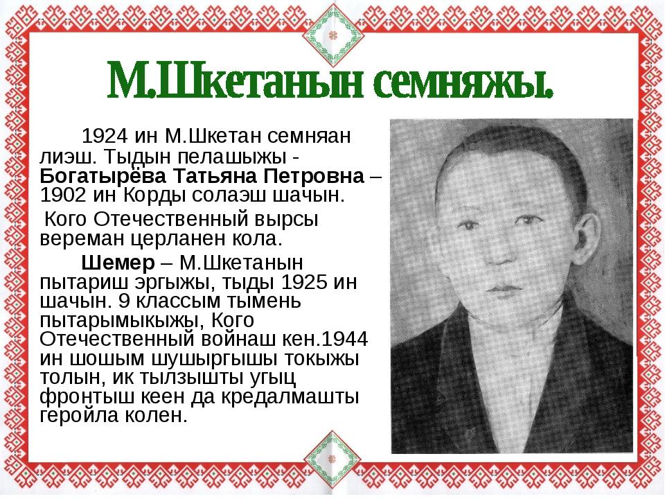 1924 ин М.Шкетан семняан лиэш. Тыдын пелашыжы - Богатырёва Татьяна Петровна...