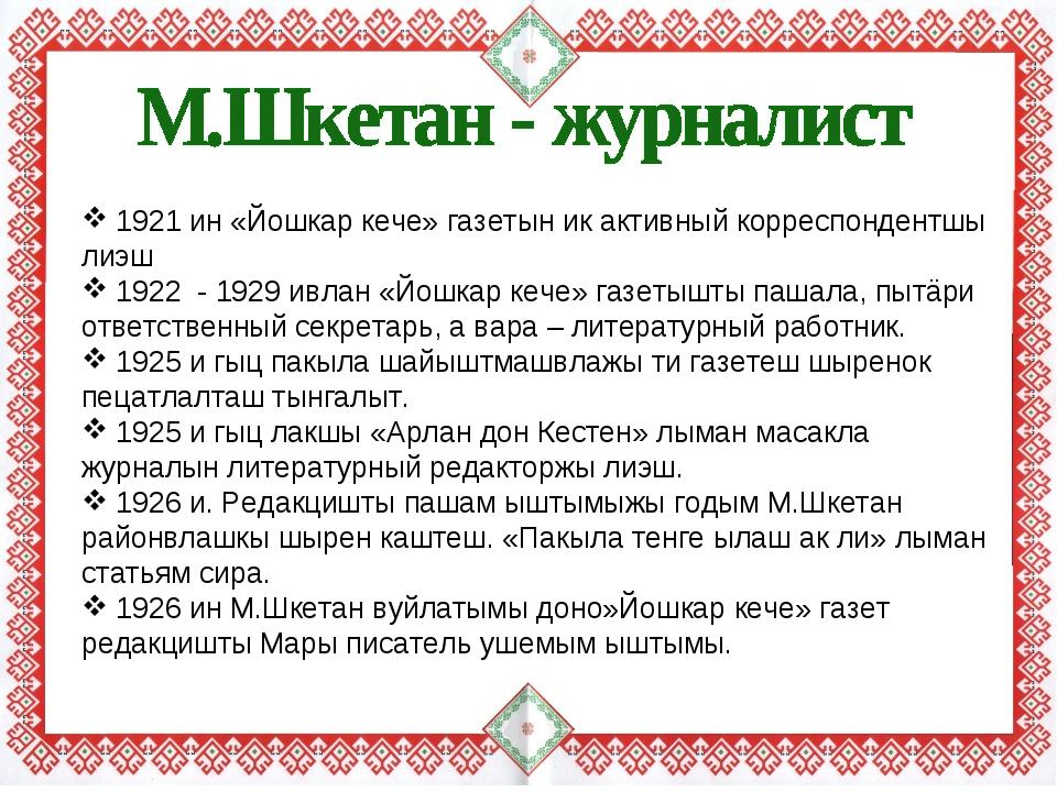 1921 ин «Йошкар кече» газетын ик активный корреспондентшы лиэш 1922 - 1929 и...