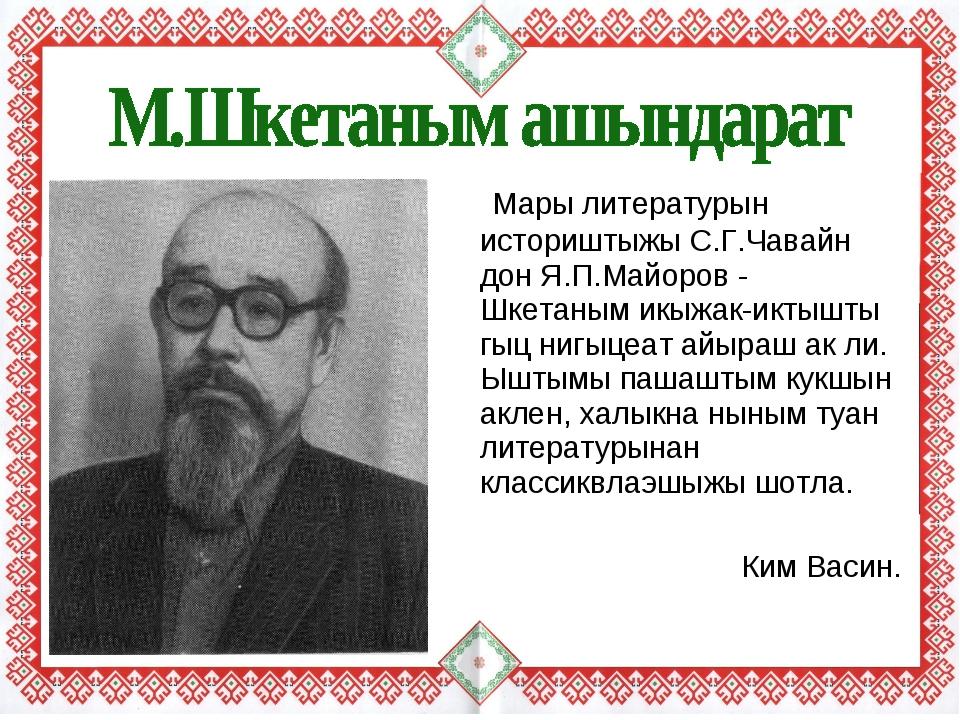Мары литературын историштыжы С.Г.Чавайн дон Я.П.Майоров - Шкетаным икыжак-ик...