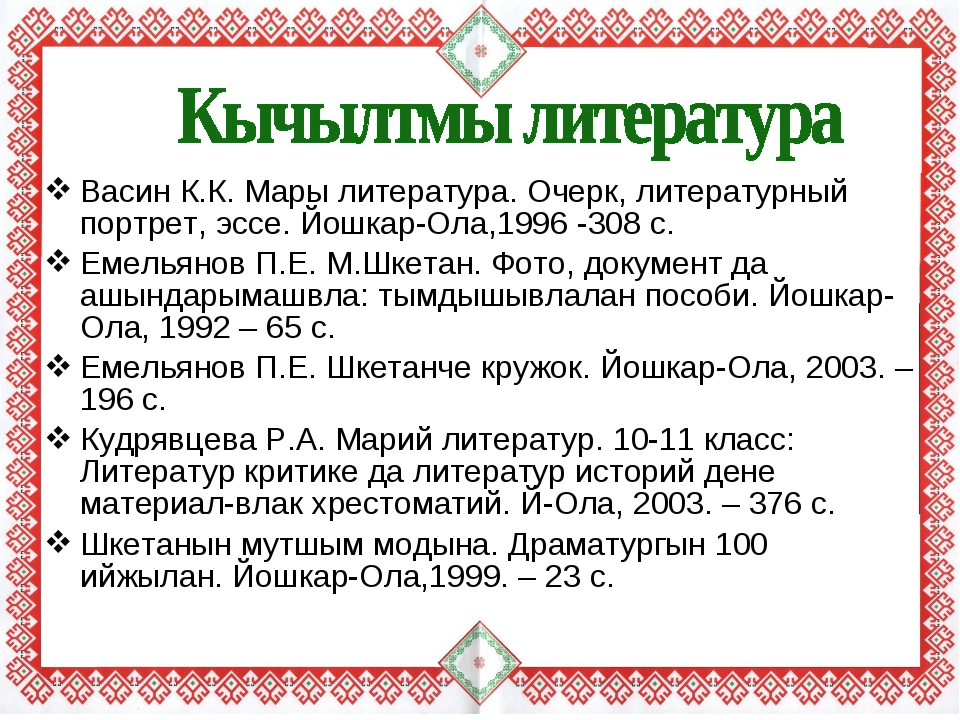 Васин К.К. Мары литература. Очерк, литературный портрет, эссе. Йошкар-Ола,199...