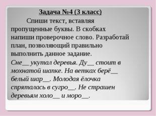 , Задача №4 (3 класс) Спиши текст, вставляя пропущенные буквы. В скобках нап