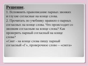 , Решение. 1. Вспомнить правописание парных звонких и глухие согласные на кон