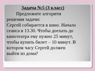 , Задача №5 (3 класс) Предложите алгоритм решения задачи: Сергей собирается
