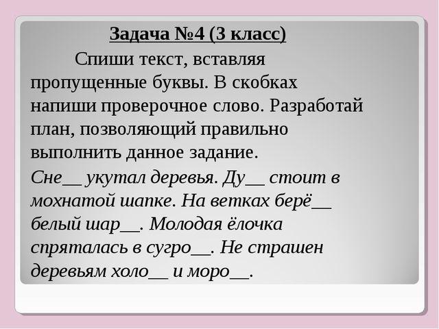 , Задача №4 (3 класс) Спиши текст, вставляя пропущенные буквы. В скобках нап...