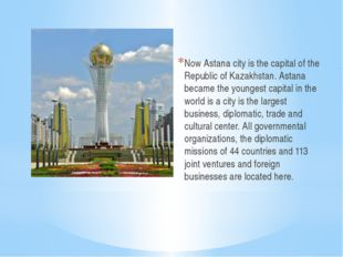 Now Astana city is the capital of the Republic of Kazakhstan. Astana became t
