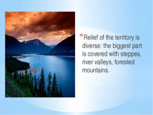 Relief of the territory is diverse: the biggest part is covered with steppes,