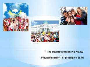 The province's population is 748,300 Population density – 5,1 people per 1 sq