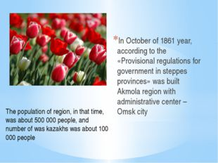 In October of 1861 year, according to the «Provisional regulations for govern