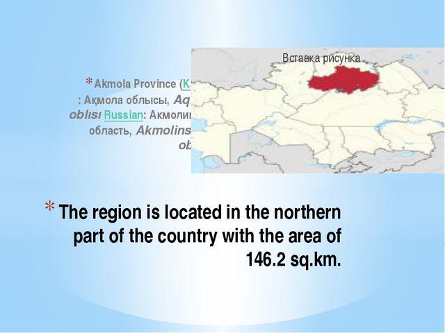 Akmola Province(Kazakh:Ақмола облысы,Aqmola oblısıRussian:Акмолинская об...