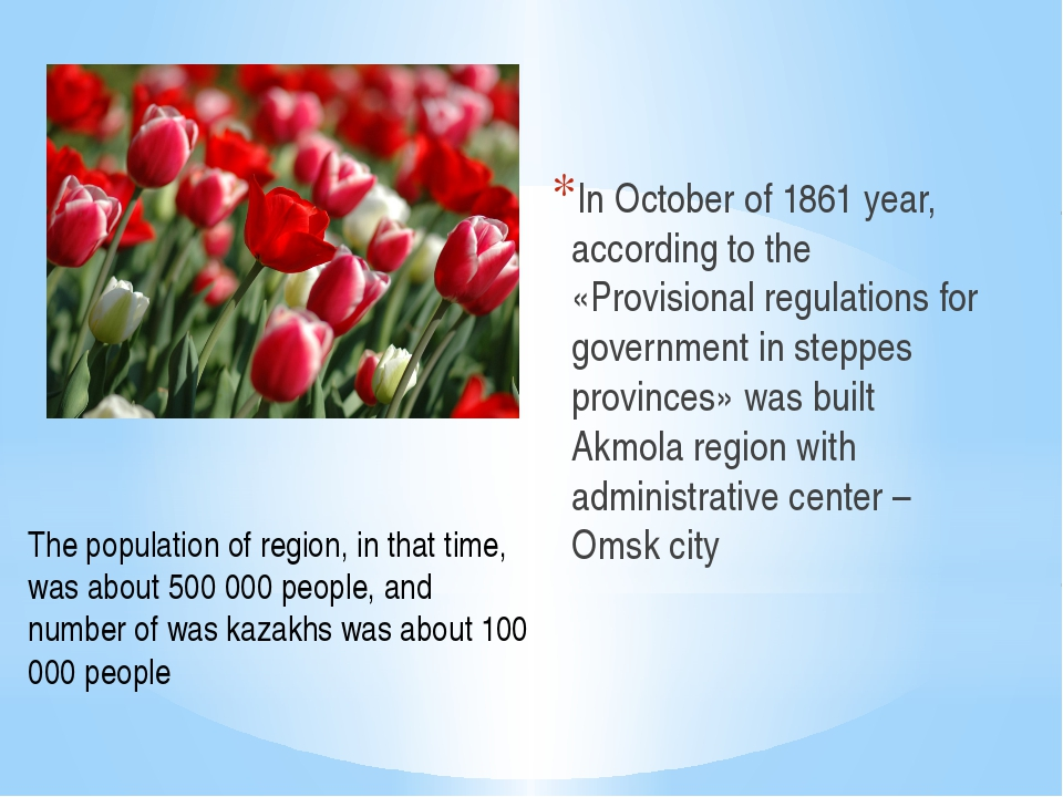 In October of 1861 year, according to the «Provisional regulations for govern...
