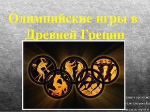 Олимпийские игры в Древней Греции Презентация к уроку истории в 5 классе Сост