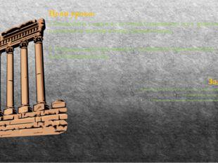 Цели урока: 1.Познакомить учащихся с историей Олимпийских игр в древности и п