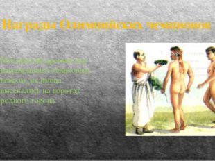 Награды Олимпийских чемпионов Победители древних игр награждались оливковым в