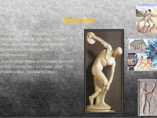 Задания 3.Кто имел право участвовать в Олимпийских играх Древней Греции? (Сво