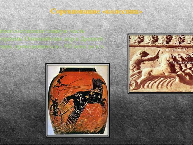 Соревнование «колесниц» Скачки составляли главную часть программы Олимпийских...