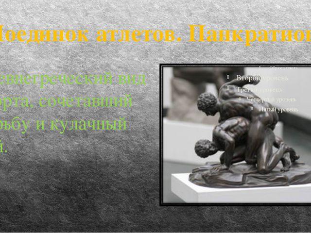 Поединок атлетов. Панкратион. Древнегреческий вид спорта, сочетавший борьбу и...