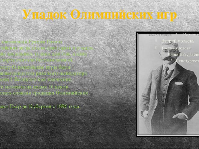 Упадок Олимпийских игр После завоевания Греции Римом Олимпийские игры стали п...