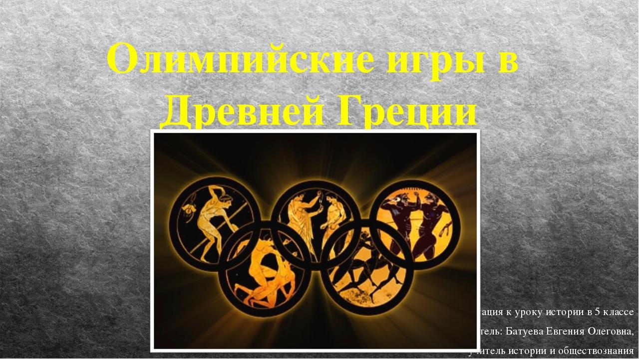 Олимпийские игры в Древней Греции Презентация к уроку истории в 5 классе Сост...