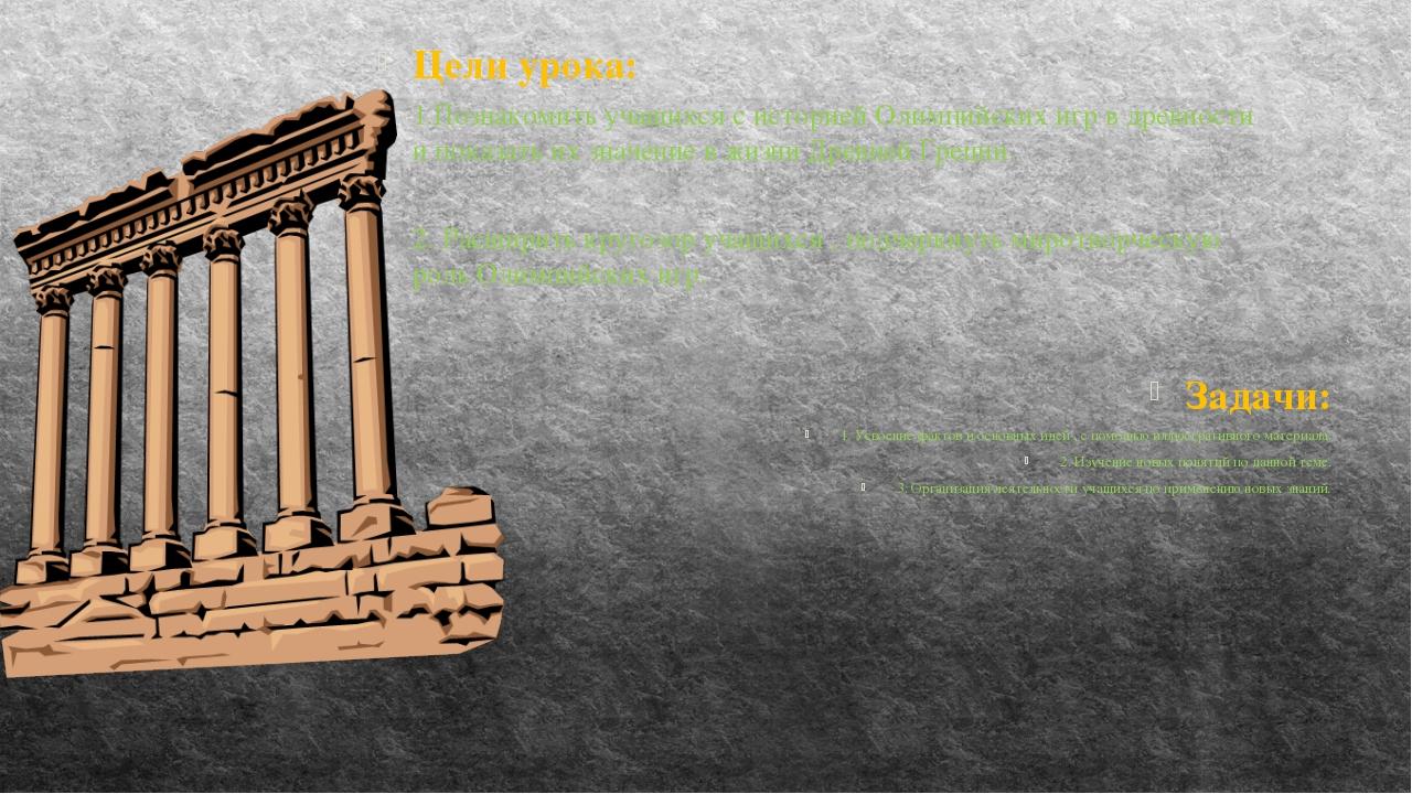 Цели урока: 1.Познакомить учащихся с историей Олимпийских игр в древности и п...