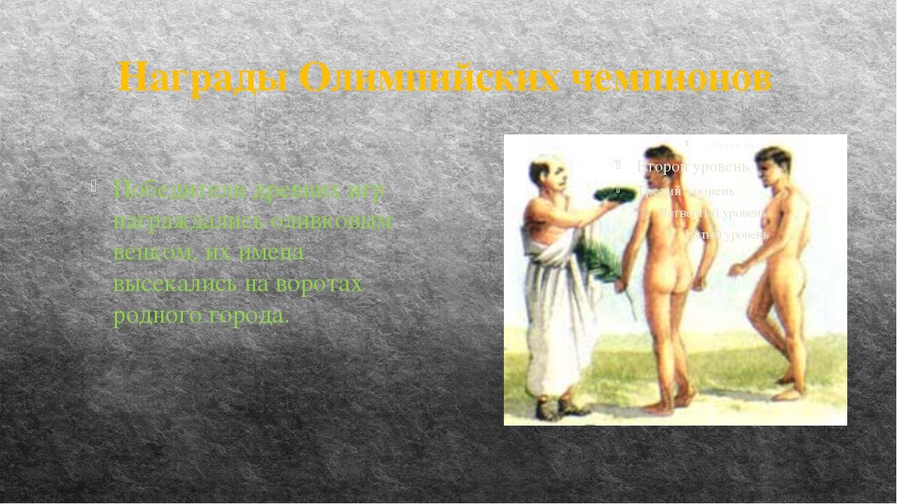 Награды Олимпийских чемпионов Победители древних игр награждались оливковым в...